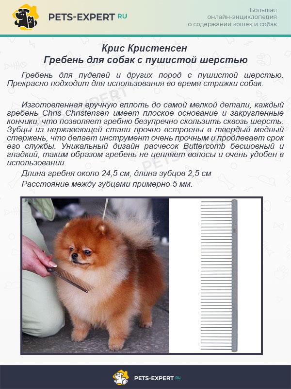 Крис Кристенсен Гребень для собак с пушистой шерстью