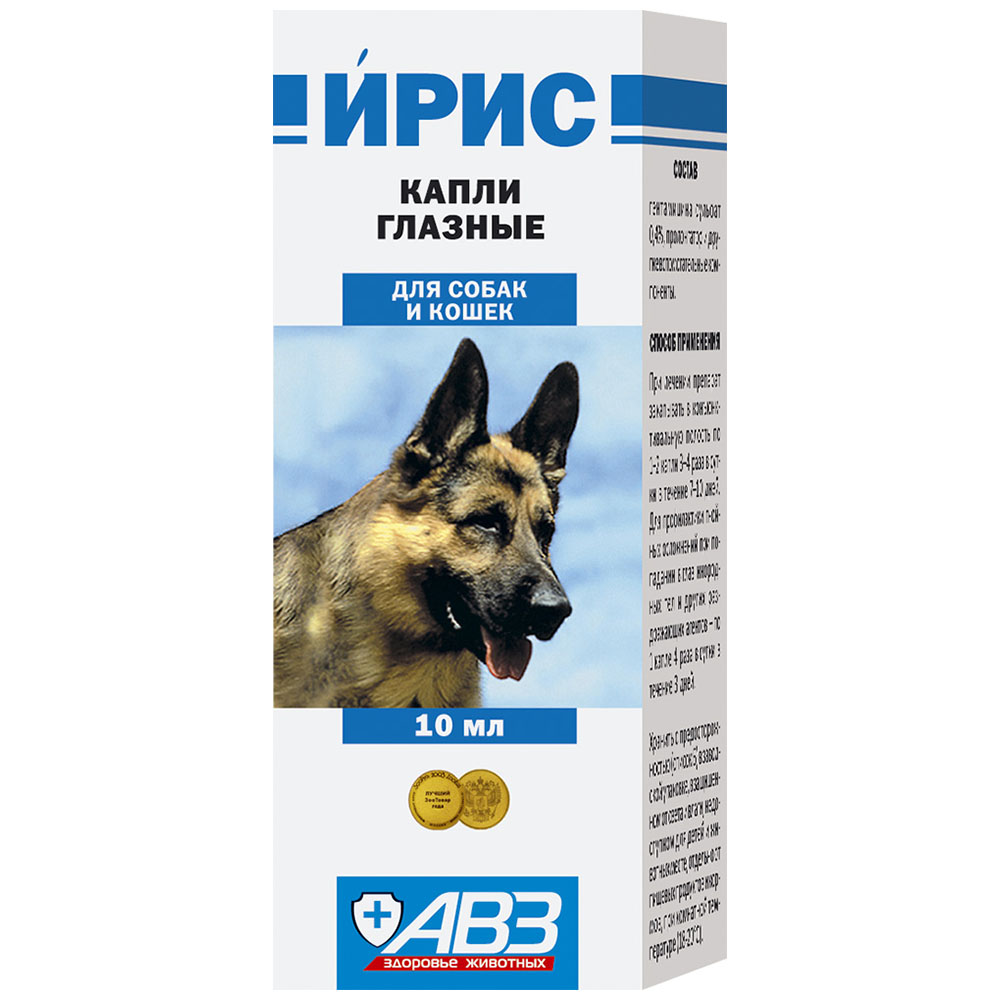 Пример глазных капель для собак