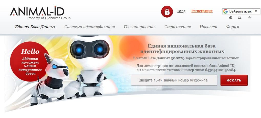 Animal-ID.ru — единая база данных о животных с чипом