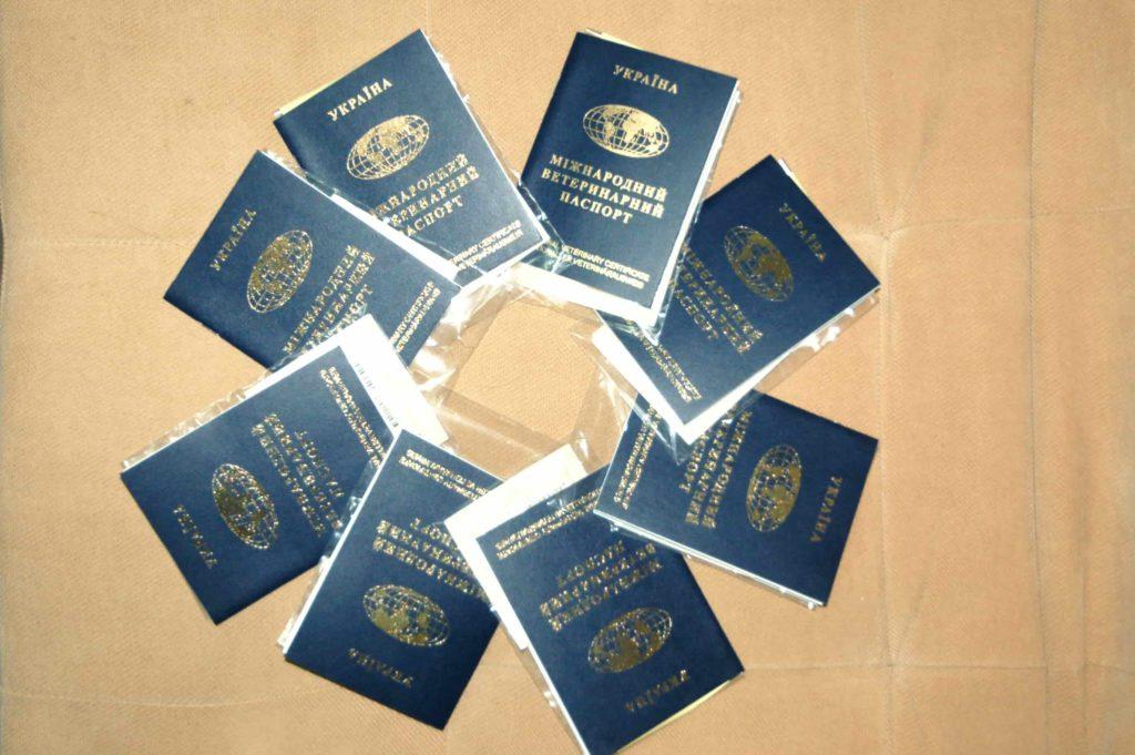 Обложка ветпаспорта