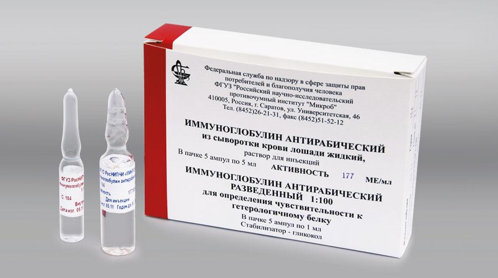 Иммуноглобулин – одно из средств для борьбы с энтеритом