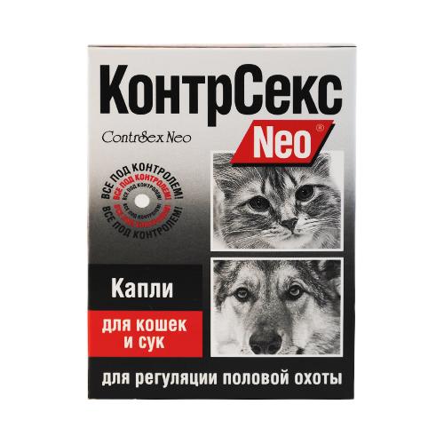КонтрСекс Neo