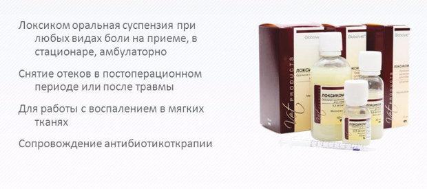 Оральная суспензия Локсиком