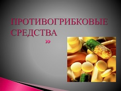 Противогрибковые средстваПротивогрибковые средства