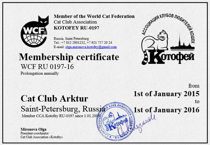 Сертификат прямого члена WCF
