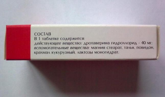 Состав препарата Но-шпа