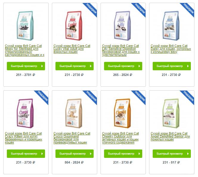 Цены на корм «Brit» в интернет-магазине «Юнизоо»