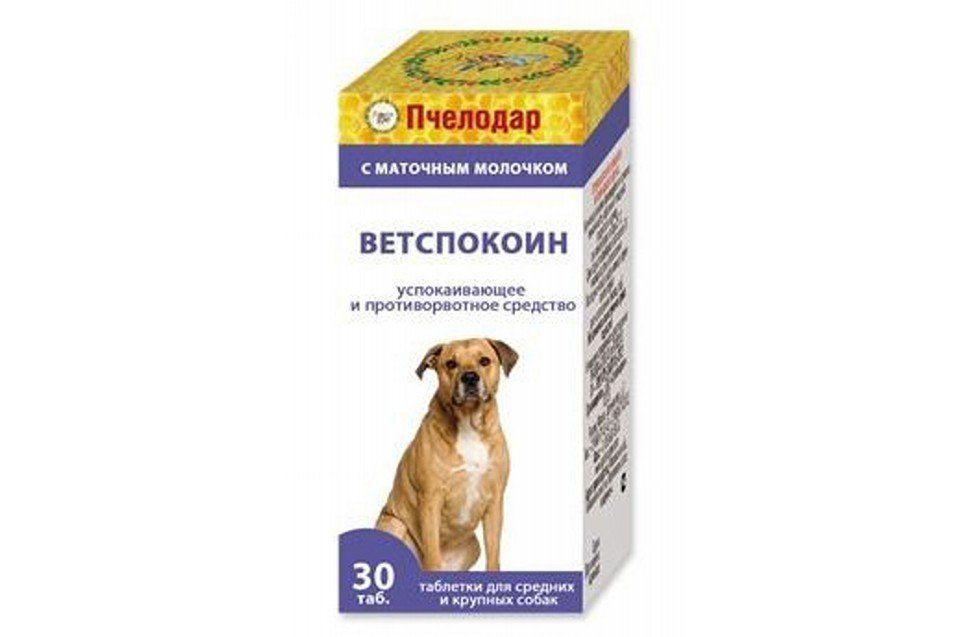 Ветспокоин для средних и крупных собак