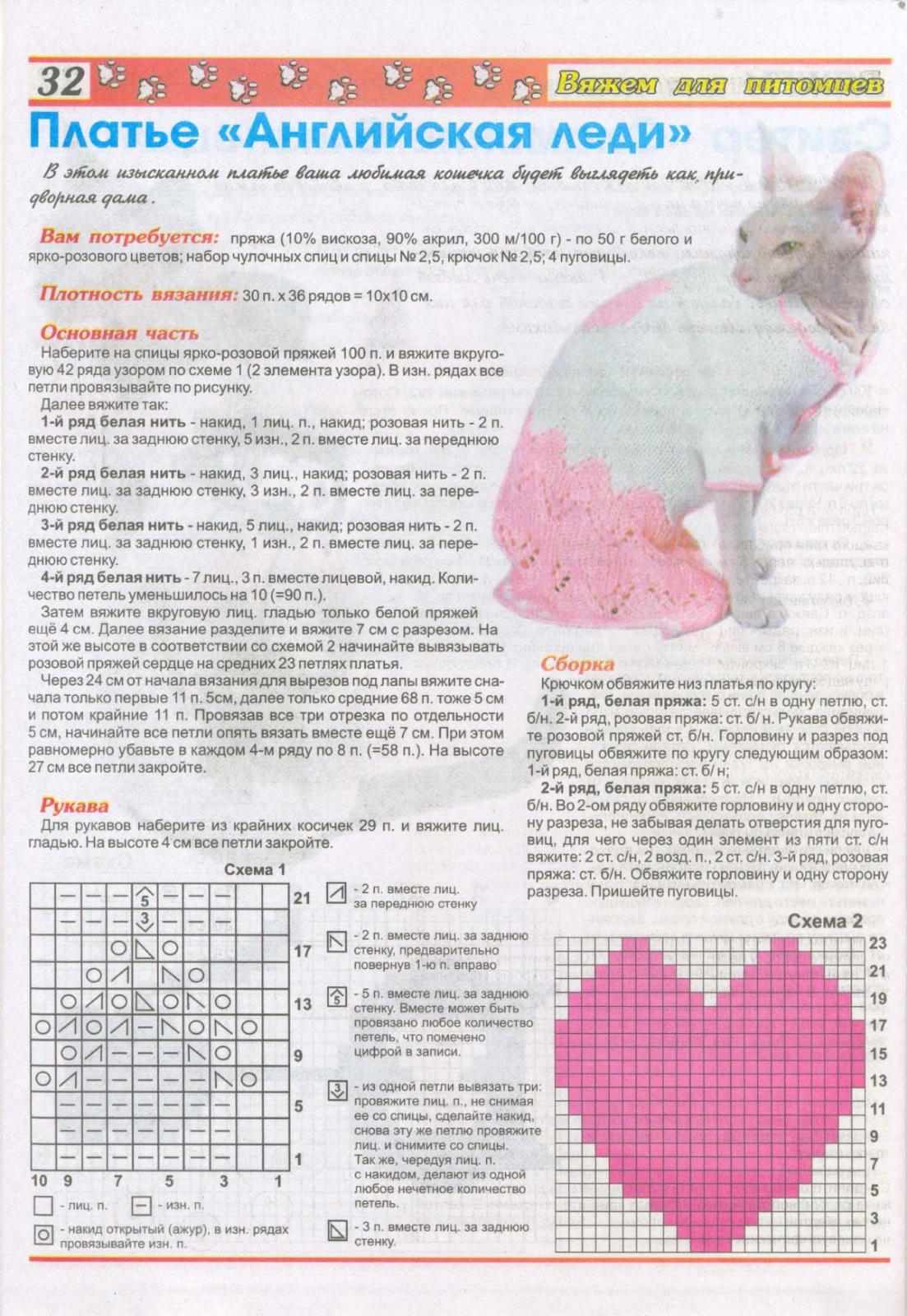 распространенные вязание для животных фото схемы описание давая
