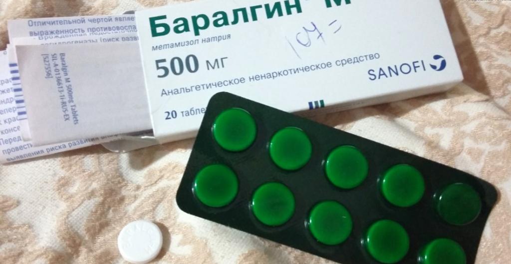 Классическое обезболивающее средство Баралгин
