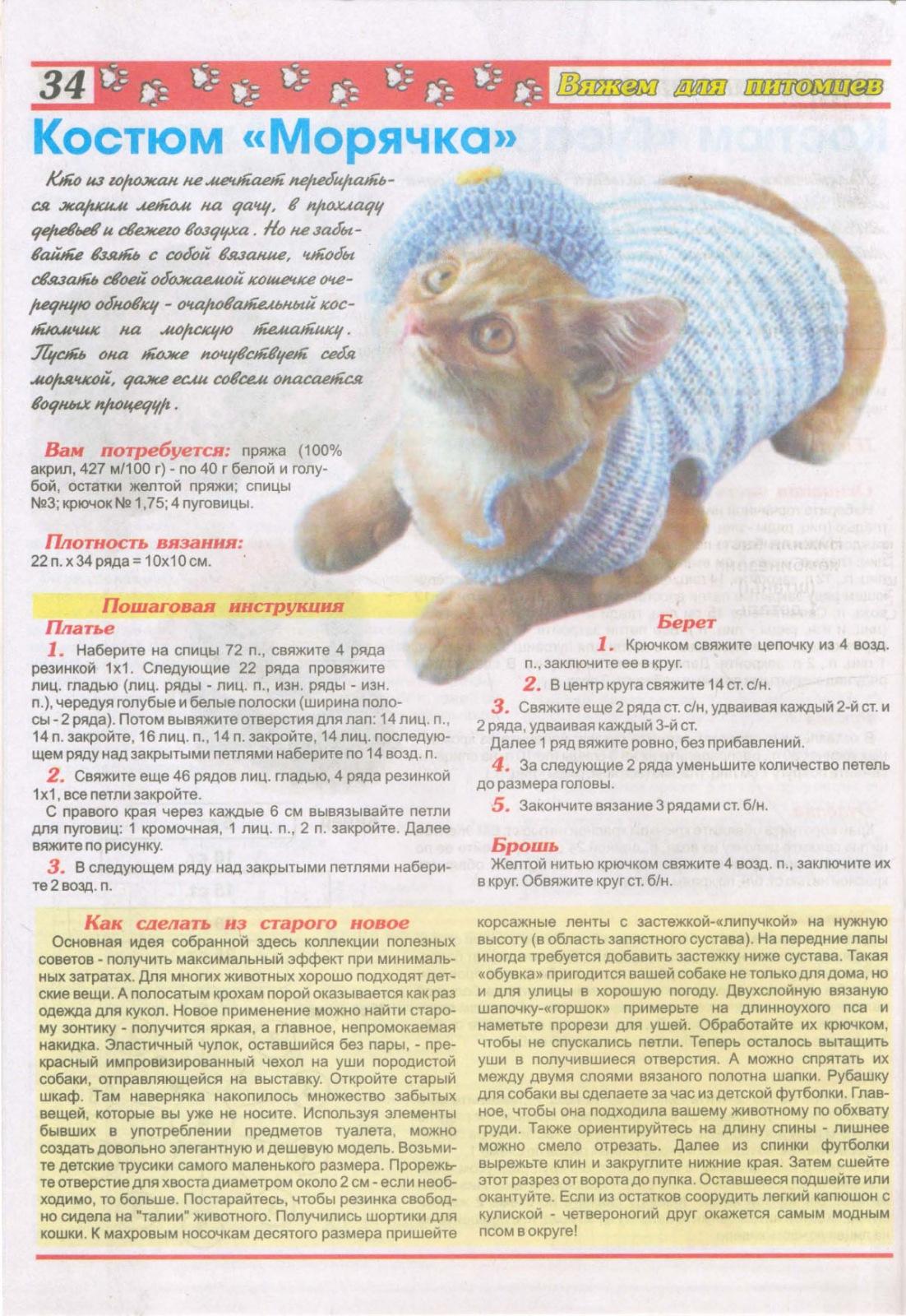 "Костюм ""Морячка"""