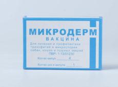 Микродерм