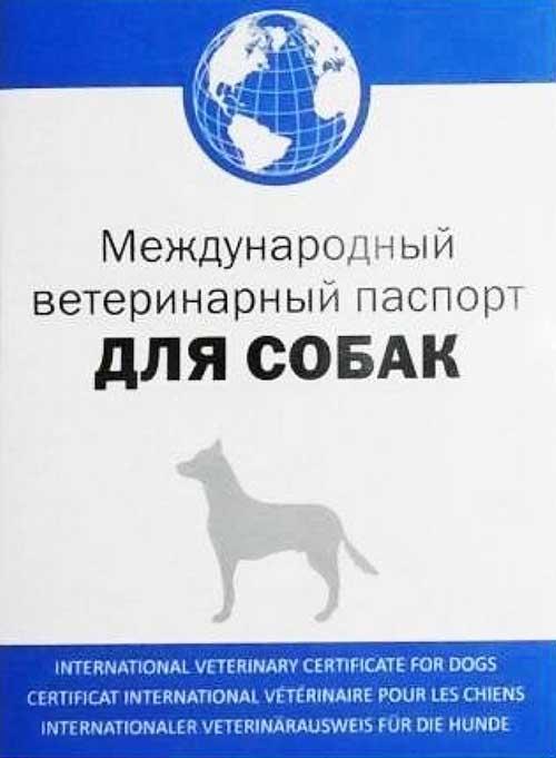 Обложка ветеринарного паспорта