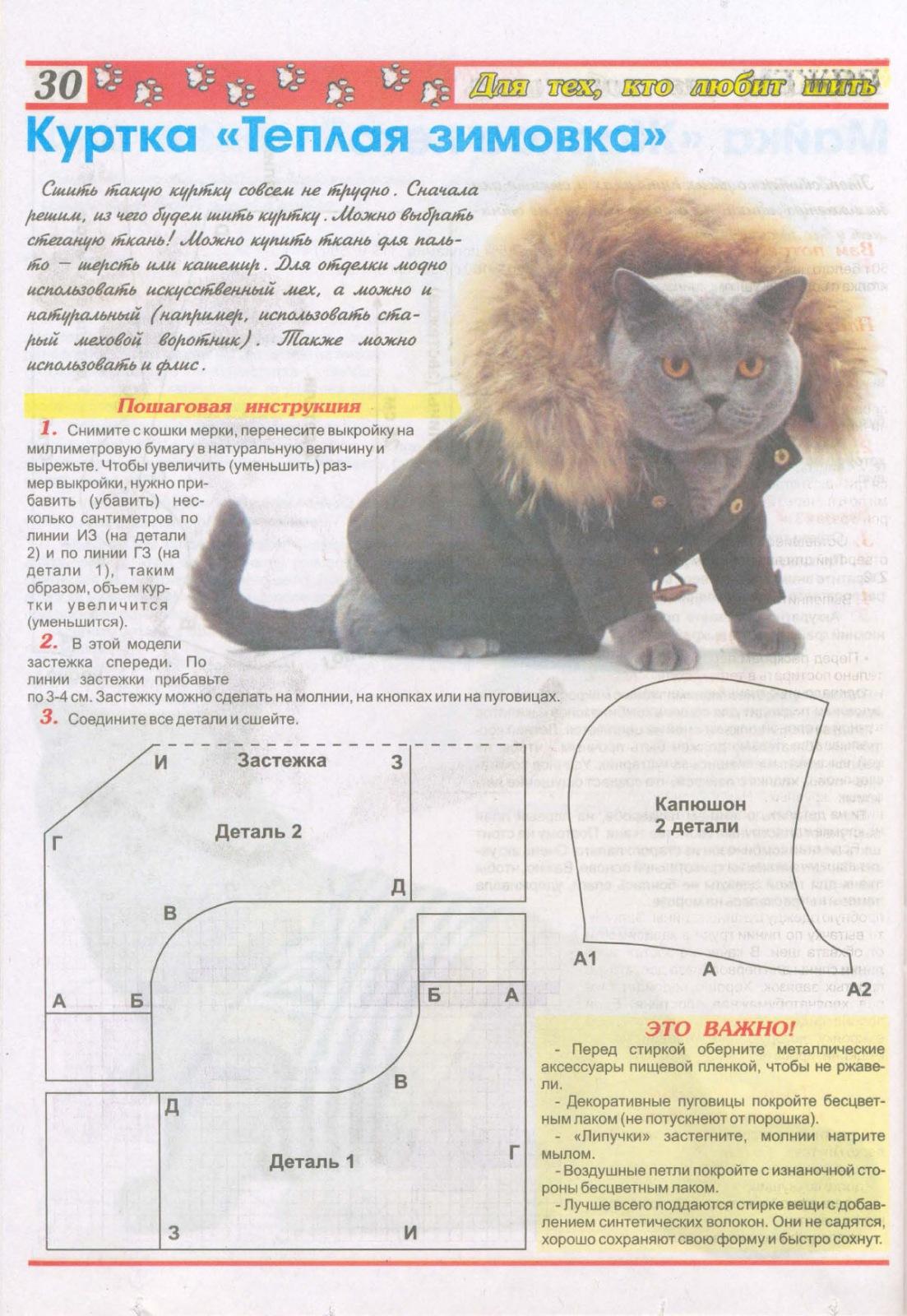 Теплая куртка для кота