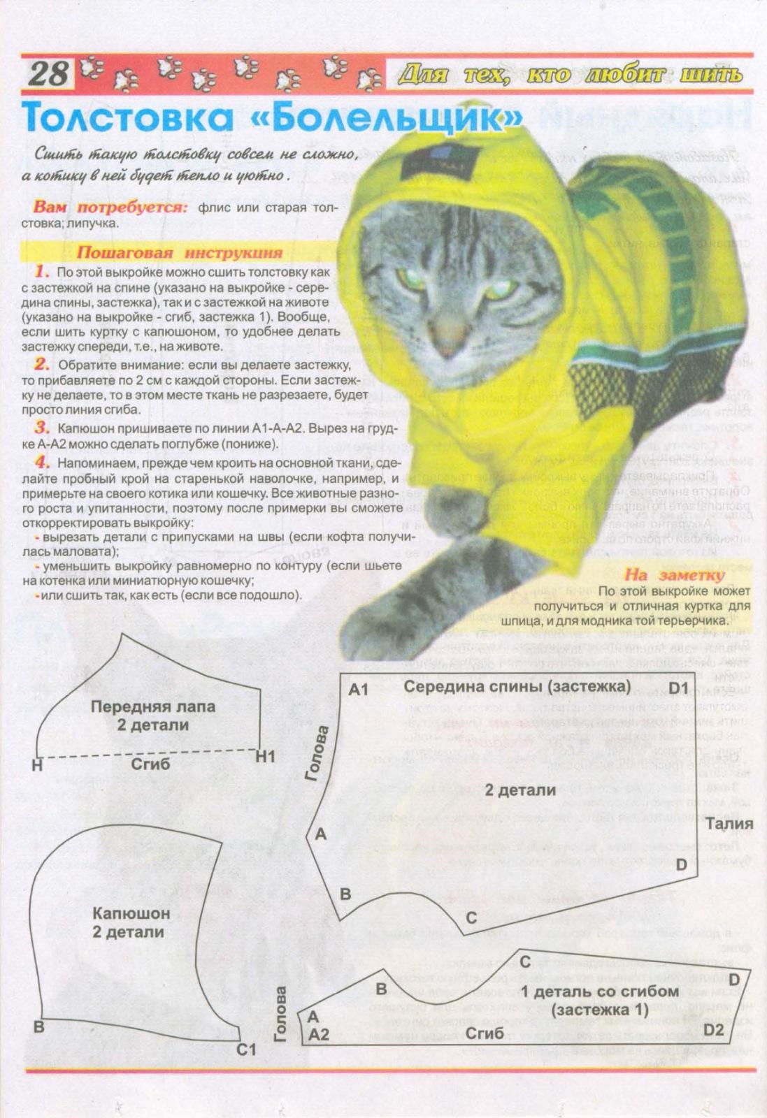Толстовка для котика