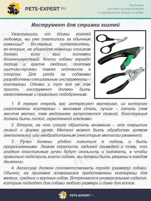Инструмент для стрижки когтей