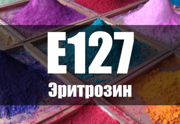 Е127 — вещество, вызывающее онкологические заболевания