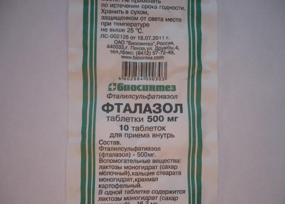 Фталазол для собак